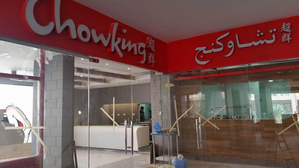 chowking-2